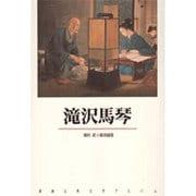 滝沢馬琴(新潮古典文学アルバム〈23〉) [全集叢書]