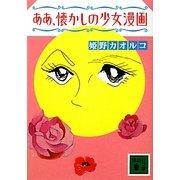 ああ、懐かしの少女漫画(講談社文庫) [文庫]