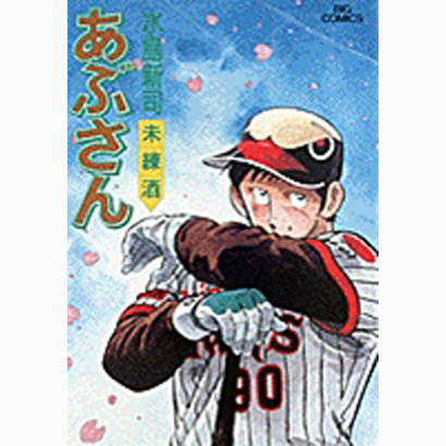 あぶさん<49>-未練酒(ビッグ コミックス) [コミック]
