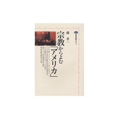 宗教からよむ「アメリカ」(講談社選書メチエ) [全集叢書]