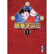 鉄拳チンミ 第1巻(講談社漫画文庫 ま 7-9) [文庫]