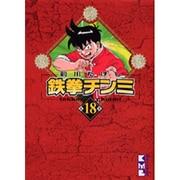 鉄拳チンミ 第18巻(講談社漫画文庫 ま 7-26) [文庫]