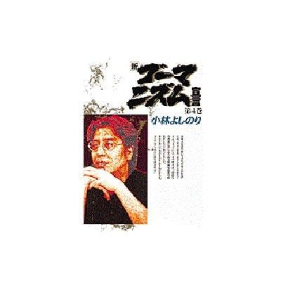 新・ゴーマニズム宣言〈第4巻〉 [単行本]