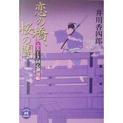ふろしき同心御用帳 恋の橋、桜の闇(学研M文庫) [文庫]