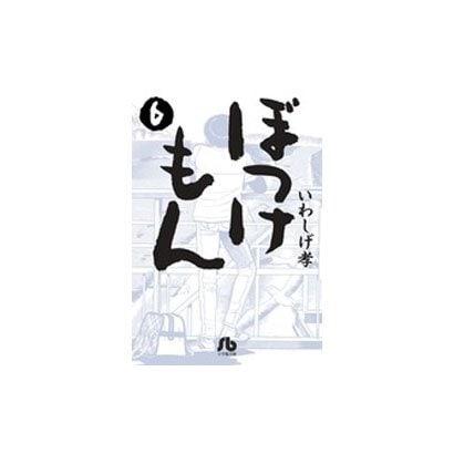 ぼっけもん<6>(コミック文庫(青年)) [文庫]