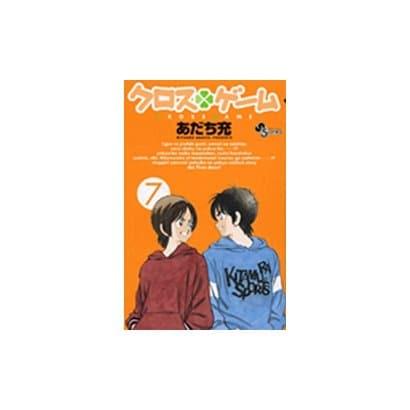 クロスゲーム 7(少年サンデーコミックス) [コミック]