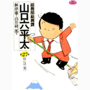 総務部総務課 山口六平太<27>-時には一服(ビッグ コミックス) [コミック]