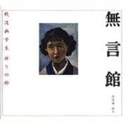 無言館―戦没画学生「祈りの絵」(アートルピナス) [単行本]