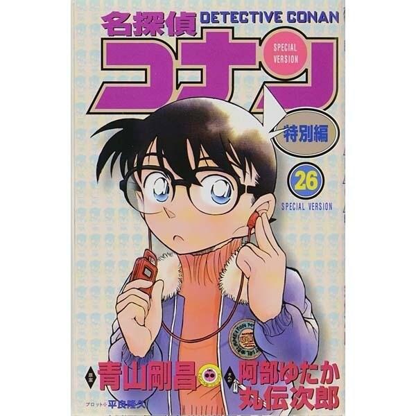 名探偵コナン 特別編<26>(てんとう虫コミックス(少年)) [コミック]