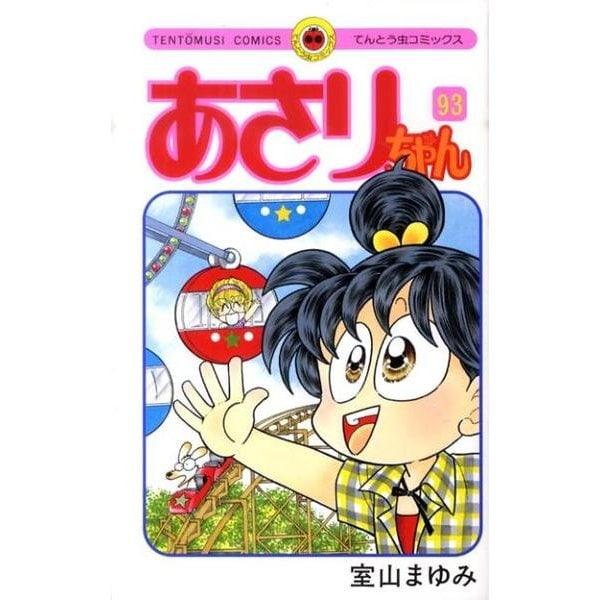 あさりちゃん<93>(てんとう虫コミックス(少女)) [コミック]