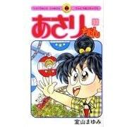 あさりちゃん 93(てんとう虫コミックス) [コミック]