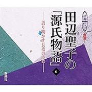田辺聖子の源氏物語 6-語り明かす長夜のゆめ(新潮CD 講演)