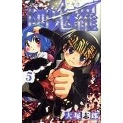 阿鬼羅 5(少年サンデーコミックス) [コミック]