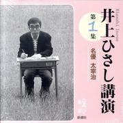 井上ひさし講演 第1集(新潮CD 講演)