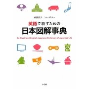 英語で話すための日本図解事典 [単行本]