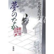 夢のなか―慶次郎縁側日記 [単行本]
