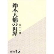 鈴木大拙の世界(燈影撰書〈15〉) [文庫]