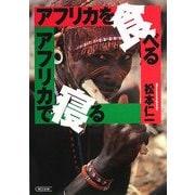 アフリカを食べる/アフリカで寝る(朝日文庫) [文庫]