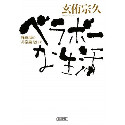 ベラボーな生活―禅道場の「非常識」な日々(朝日文庫) [文庫]