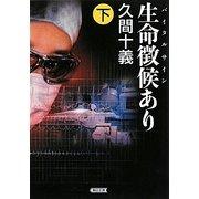 生命徴候(バイタルサイン)あり〈下〉(朝日文庫) [文庫]