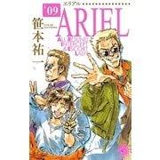 ARIEL〈09〉(ソノラマノベルス) [新書]