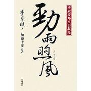 勁雨煦風―唐家[セン]外交回顧録 [単行本]