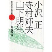 小沢正・寺村輝夫・山下明生(現代児童文学作家対談〈2〉)
