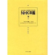 NHK年鑑 16 [全集叢書]