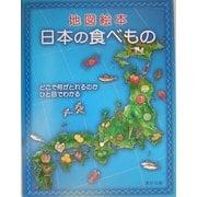 地図絵本 日本の食べもの―どこで何がとれるのかひと目でわかる [絵本]