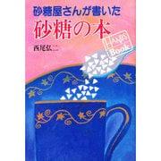 砂糖屋さんが書いた砂糖の本(HANDS BOOK) [単行本]
