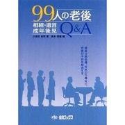 99人の老後―相続・遺言・成年後見Q&A [単行本]