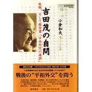 吉田茂の自問-敗戦、そして報告書「日本外交の過誤」 [単行本]