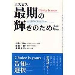ホスピス最期の輝きのために-Choice is yours [単行本]