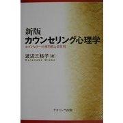 カウンセリング心理学―カウンセラーの専門性と責任性 新版 [単行本]
