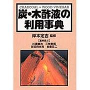 炭・木酢液の利用事典 [単行本]