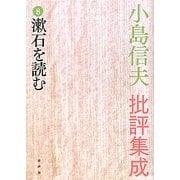 小島信夫批評集成〈8〉漱石を読む [全集叢書]