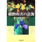 植物和名の語源 [単行本]