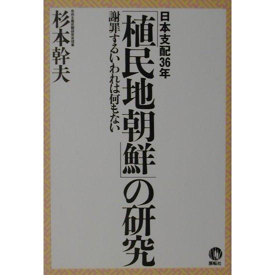 「植民地朝鮮」の研究―日本支配36年 [単行本]
