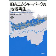 IBAエムシャーパークの地域再生―「成長しない時代」のサスティナブルなデザイン(文化とまちづくり叢書) [単行本]