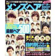 メンズヘアオーダーカタログ 2012 [単行本]