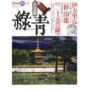 古美術緑青 NO.1(1990秋) [単行本]