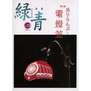 緑青 Vol.13-骨董 [全集叢書]