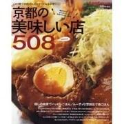 京都の美味しい店508-絶対行きたい!また食べたい!京都グルメの決定版(Leaf MOOK) [ムックその他]