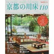 京都の川床110-夏の風物詩・川床ガイドの決定版(Leaf MOOK) [ムックその他]