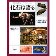 化石は語る―ゾウ化石でたどる日本の動物相(琵琶湖博物館ポピュラーサイエンスシリーズ) [単行本]