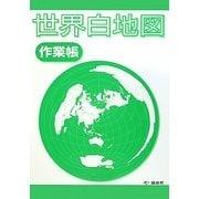 世界白地図作業帳 [全集叢書]