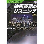 ボトムアップ式 映画英語のリスニング―New York Detective Story 新装版 [単行本]