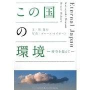この国の環境―時空を超えて(ASAHI ECO BOOKS) [単行本]