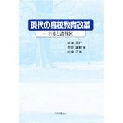 現代の高校教育改革―日本と諸外国 [単行本]