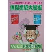 保健実験大図鑑〈Vol.2〉食生活と健康 [単行本]